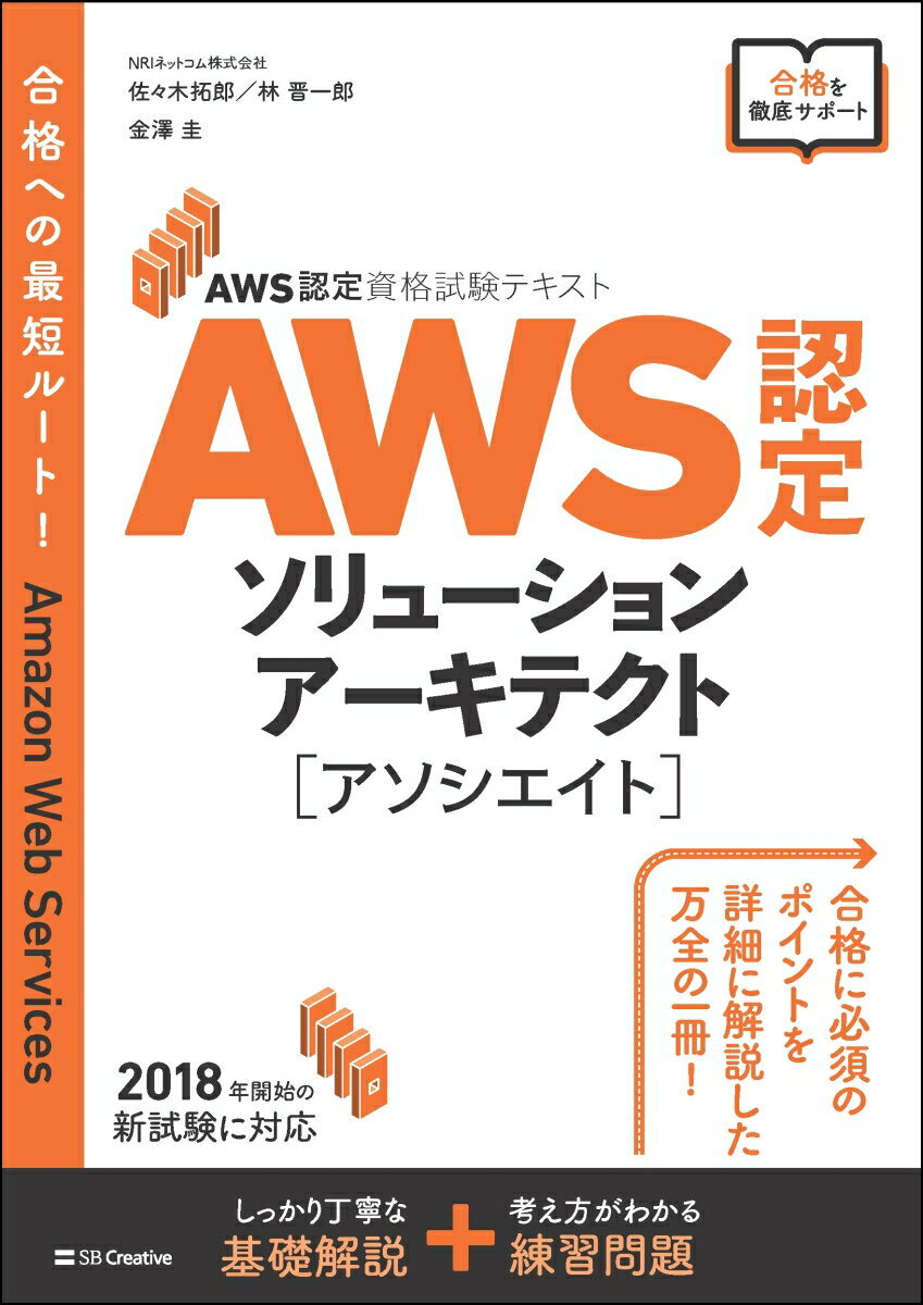 AWS認定試験対策 AWS ソリューションアーキテクトーアソシエイト [ 佐々 木拓郎 ]