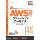 AWS認定ソリューションアーキテクト[アソシエイト]