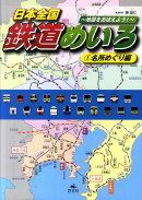 【謝恩価格本】日本全国鉄道めいろ 1名所めぐり編