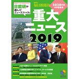 2020年度中学受験用2019重大ニュース (日能研ブックス)