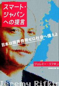 スマート・ジャパンへの提言 日本は限界費用ゼロ社会へ備えよ [ ジェレミー・リフキン ]
