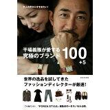 干場義雅が愛する究極のブランド100+5