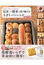 日本一簡単に家で焼けるちぎりパンレシピ 基本から応用まで全62アレンジ (TJ mook) [ Backe晶子 ]