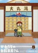 かわうその自転車屋さん 8