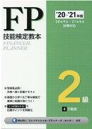 '20~'21年版 FP技能検定教本2級 4分冊 不動産