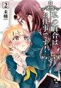 私の百合はお仕事です!(2) (IDコミックス 百合姫コミックス) [ 未幡 ]