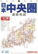 日本中央圏道路地図2版