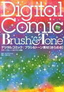デジタルコミック/ブラシ&トーン素材きらめき