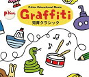 P-kies Educational Series『Graffiti』 (CD+BOOK)