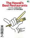 The Hawaii's Best Restaurants ハワイグルメを極める男がいま訪れるべき100軒を厳 (エイムック) [ 本田直之 ]