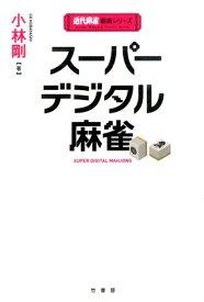 スーパーデジタル麻雀 (近代麻雀戦術シリーズ) [ 小林剛 ]