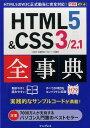 HTML5&CSS3/2.1全事典 (できるポケット) [ 小川裕子 ]