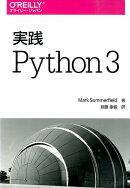 実践Python 3