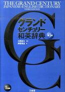 グランドセンチュリー和英辞典第3版