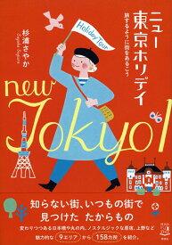 ニュー東京ホリデイ 旅するように街をあるこう (単行本) [ 杉浦 さやか ]