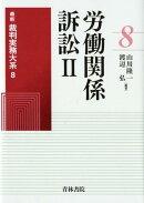 最新裁判実務大系(第8巻)