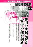 国際労働運動(vol.15(2016.12))