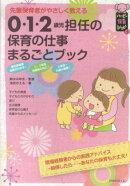 0・1・2歳児担任の保育の仕事まるごとブック