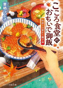 こころ食堂 (スターツ出版文庫 スターツ出版文庫) [ 栗栖ひよ子 ]
