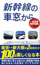 新幹線の車窓から(東海道新幹線編)