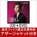 【予約】【楽天ブックス限定先着特典】仮面ライダーエグゼイド テレビ主題歌「EXCITE」 (CD+DVD) (アザージャケット付き)