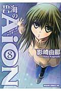 碧海のAiON(8)