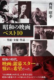 昭和の映画ベスト10 -男優・女優・作品ー [ 西川昭幸 ]