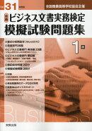 全商ビジネス文書実務検定模擬試験問題集1級(平成31年度版)