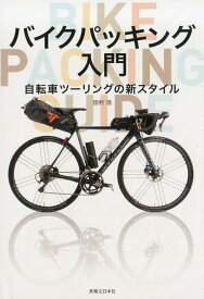 バイクパッキング入門 自転車ツーリングの新スタイル [ 田村浩 ]