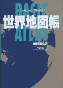 ベーシック アトラス 世界地図帳 新訂第4版 [ 平凡社 ]