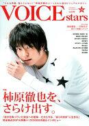 TVガイドVOICE STARS(vol.05)
