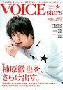 TVガイドVOICE STARS(vol.05) (TOKYO NEWS MOOK)