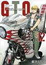 GTO パラダイス・ロスト(12) (ヤンマガKCスペシャル) [ 藤沢 とおる ]