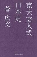 京大芸人式日本史