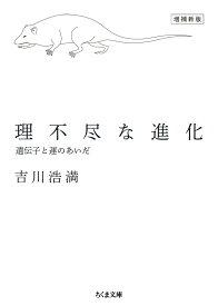 理不尽な進化 増補新版 遺伝子と運のあいだ (ちくま文庫 よー31-1) [ 吉川 浩満 ]
