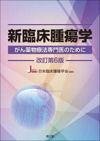 新臨床腫瘍学(改訂第6版) がん薬物療法専門医のために [ 日本臨床腫瘍学会 ]