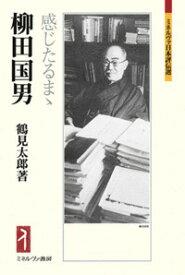 柳田国男 感じたるまゝ (ミネルヴァ日本評伝選) [ 鶴見 太郎 ]