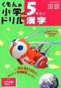 5年生の漢字改訂5版 (くもんの小学ドリル国語)