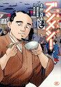 勤番グルメブシメシ!(1) (SPコミックス) [ 土山しげる ]