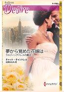 【POD】夢から覚めた花嫁は… ウエディングドレスの魔法 II