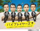 バイプレイヤーズ〜もしも名脇役がテレ東朝ドラで無人島生活したら〜Blu-ray BOX【Blu-ray】