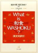 What is和食WASHOKU?