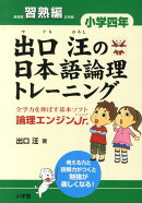 出口汪の日本語論理トレーニング 小学四年 習熟編