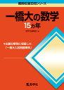 一橋大の数学15カ年第5版 (難関校過去問シリーズ)