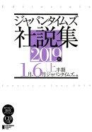 ジャパンタイムズ社説集(2019年上半期)