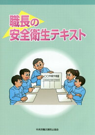 職長の安全衛生テキスト〔平成29年〕第 [ 中央労働災害防止協会 ]