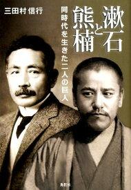 漱石と熊楠 同時代を生きた二人の巨人 [ 三田村信行 ]