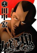 女神の鬼(11)