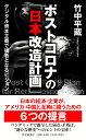 ポストコロナの「日本改造計画」 デジタル資本主義で強者となるビジョン [ 竹中 平蔵 ]