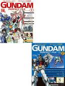 ガンダムパーフェクトファイル  1号&2号セット [雑誌]